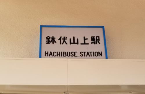 鉢伏山上駅