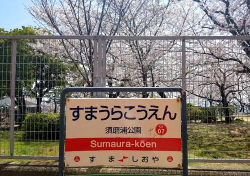 山陽電鉄須磨浦公園駅